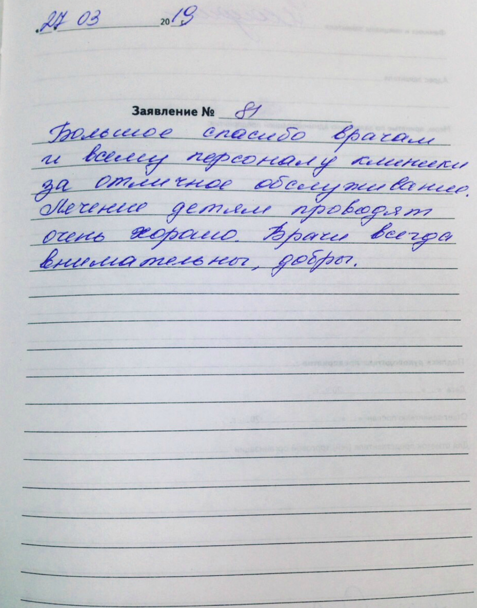 <em>Редактировать Отзыв</em> Ольга Сергеевна. Стоматология Фларт