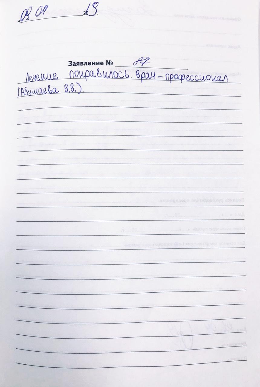 <em>Редактировать Отзыв</em> Дамир. Стоматология Фларт