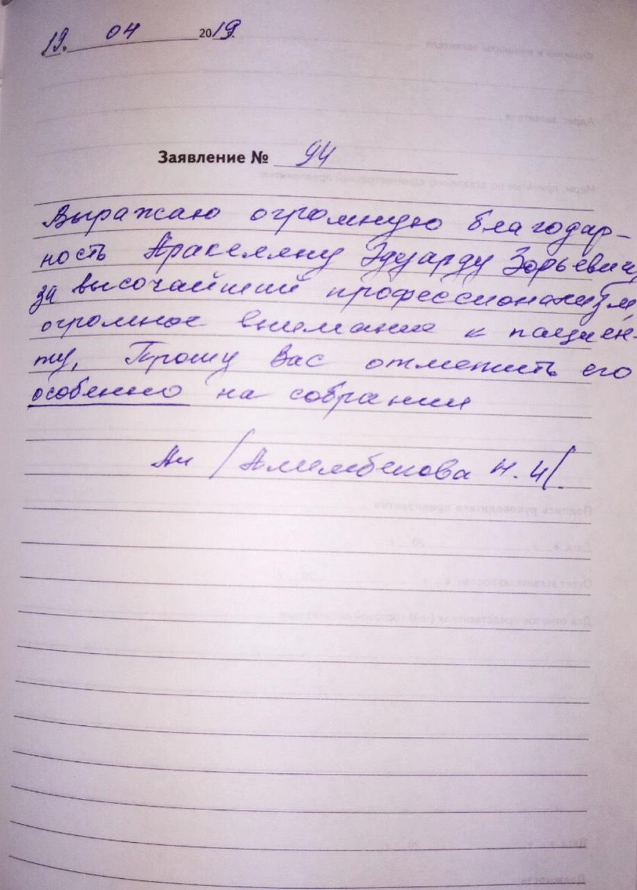 <em>Редактировать Отзыв</em> Нина Ивановна. Стоматология Фларт