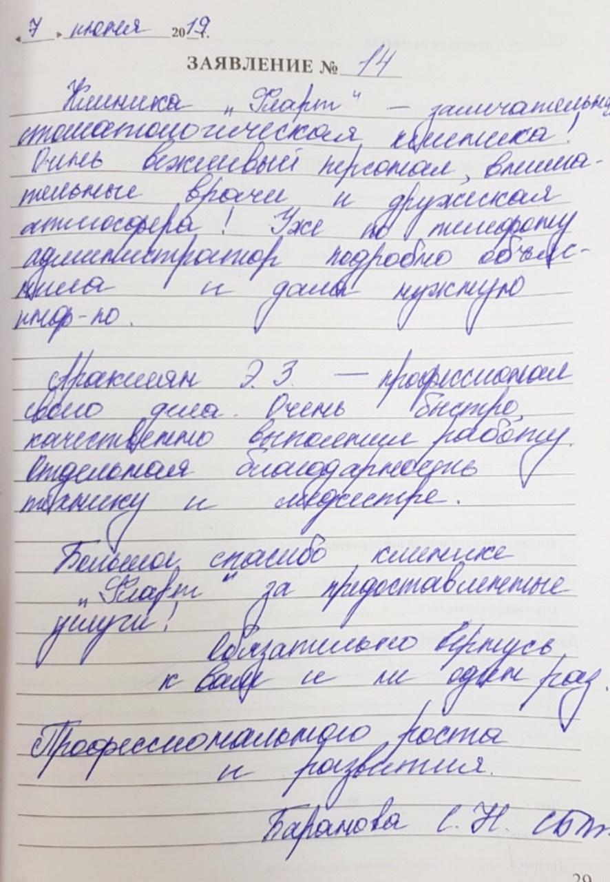 <em>Редактировать Отзыв</em> Софья. Стоматология Фларт