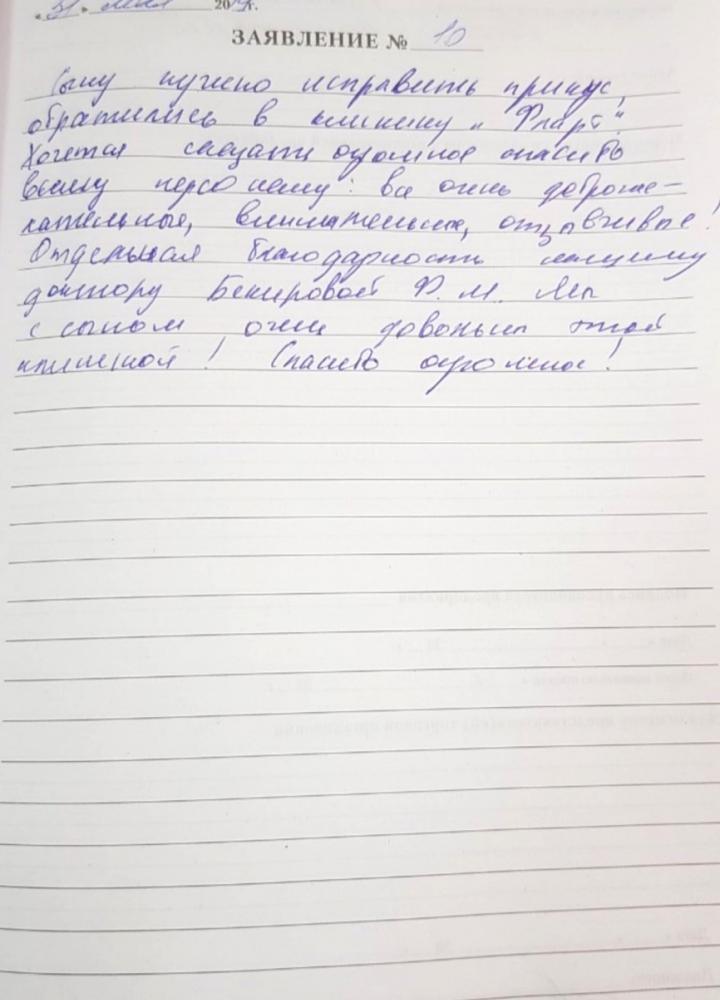 <em>Редактировать Отзыв</em> Елена. Стоматология Фларт