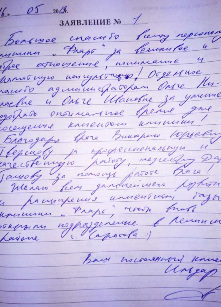 <em>Редактировать Отзыв</em> Ильдар Анваревич. Стоматология Фларт