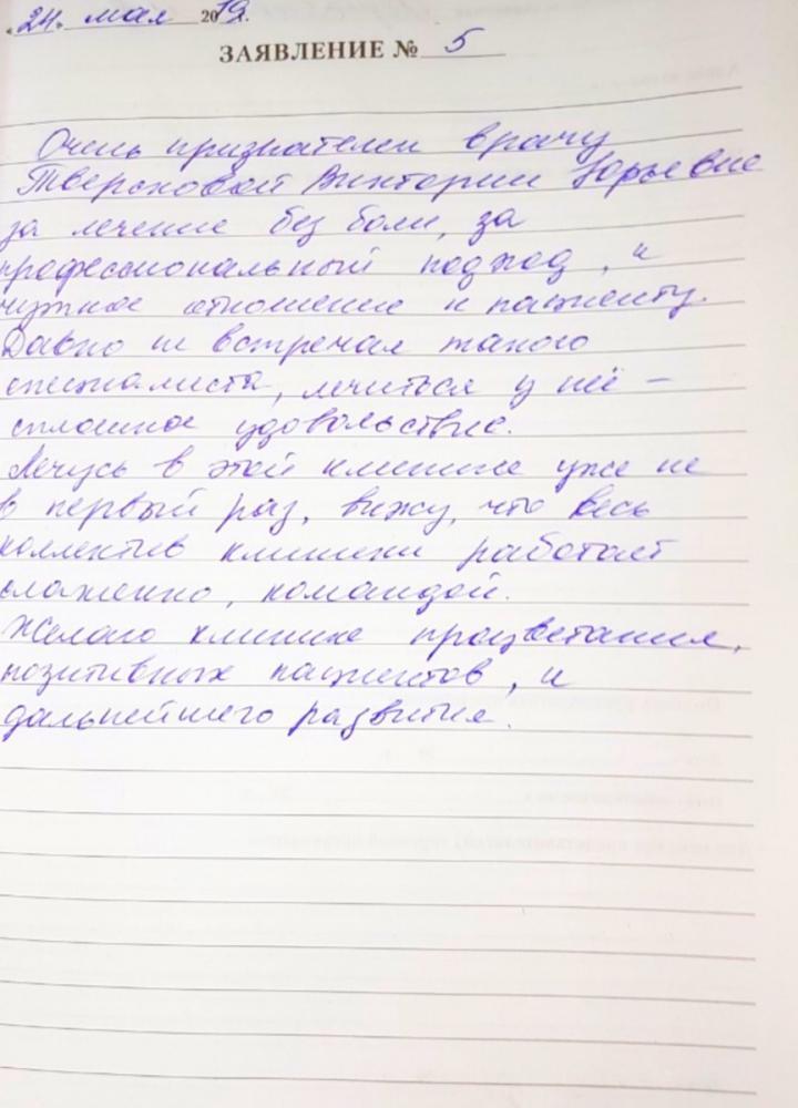 <em>Редактировать Отзыв</em> Михаил Владимирович. Стоматология Фларт