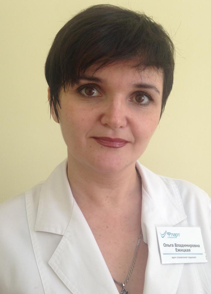 Ежицкая Ольга Владимировна