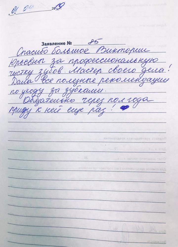 <em>Редактировать Отзыв</em> Ксения . Стоматология Фларт