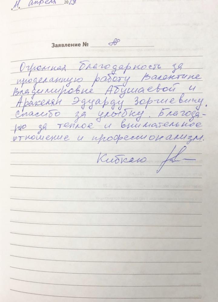 <em>Редактировать Отзыв</em> Татьяна Николаевна. Стоматология Фларт
