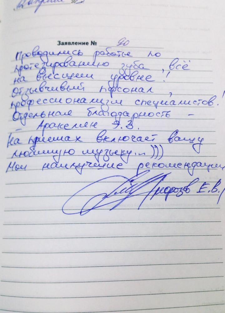<em>Редактировать Отзыв</em> Евгений Викторович . Стоматология Фларт