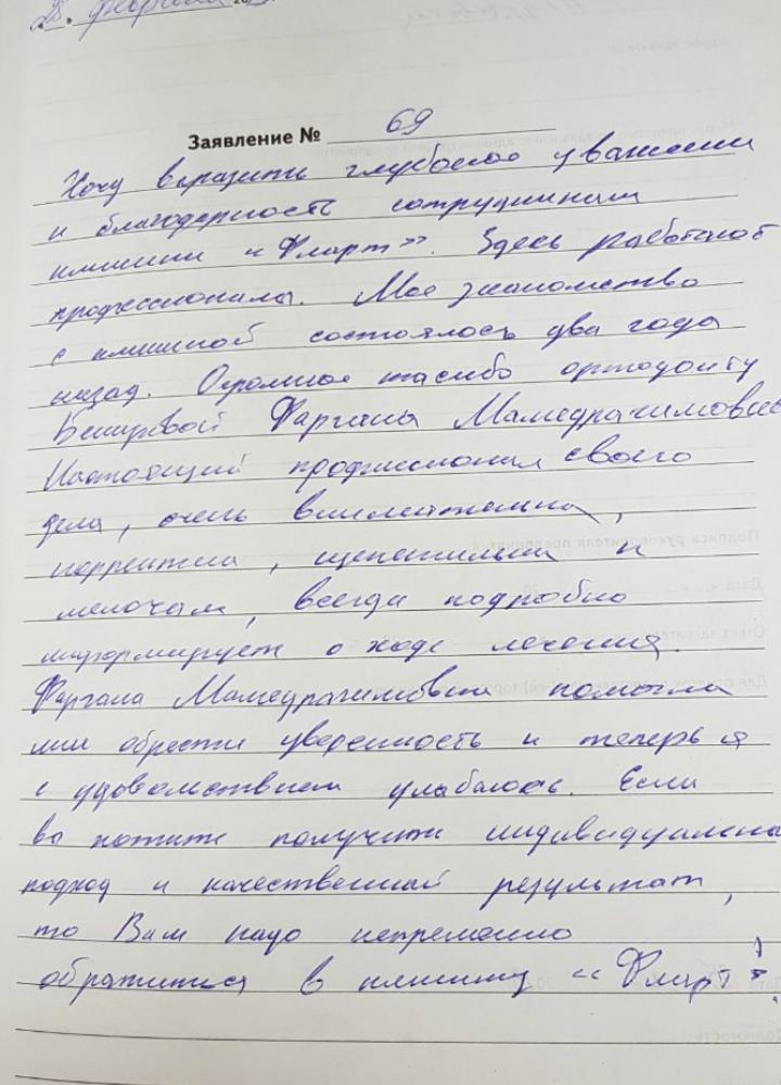 <em>Редактировать Отзыв</em> Ольга Андреевна. Стоматология Фларт