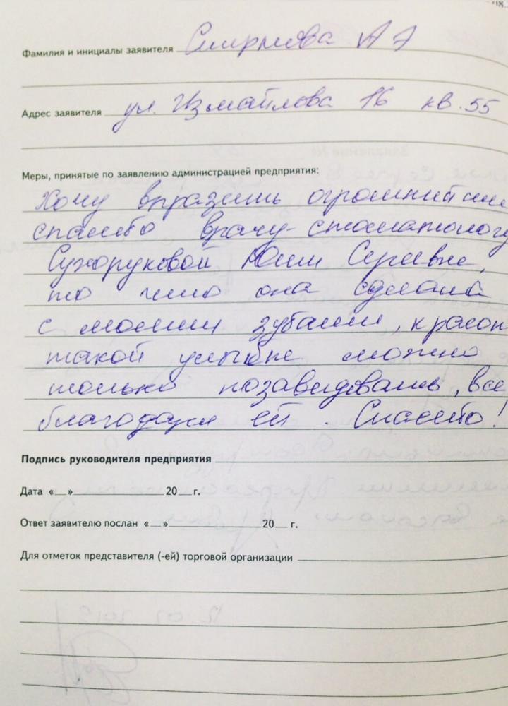 <em>Редактировать Отзыв</em> Анастасия . Стоматология Фларт