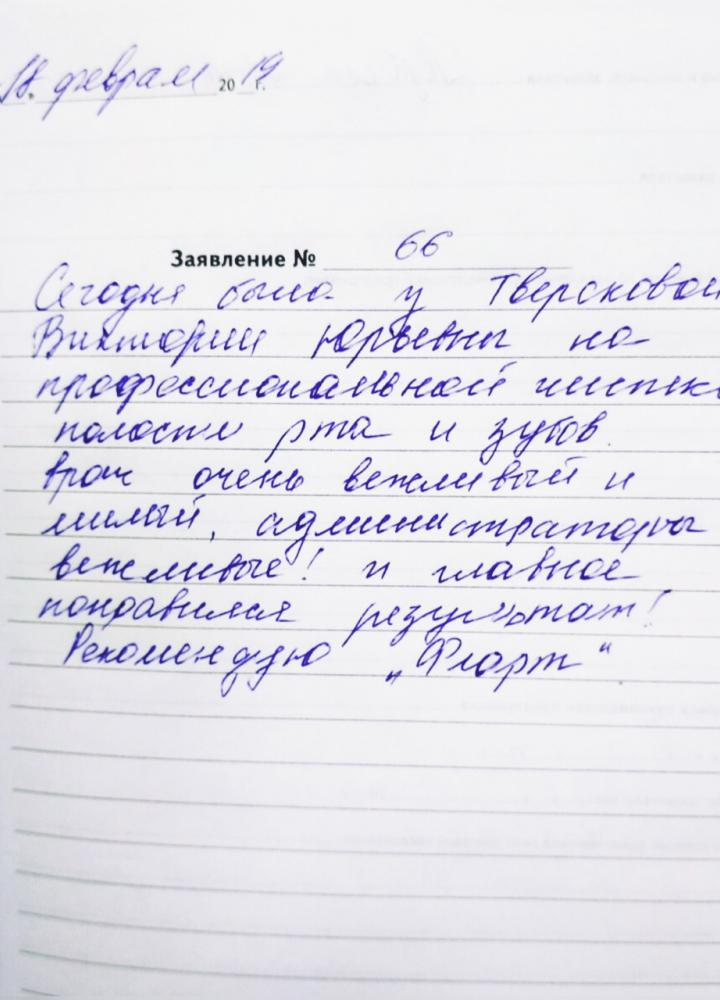 <em>Редактировать Отзыв</em> ИРИНА АЛЕКСАНДРОВНА. Стоматология Фларт