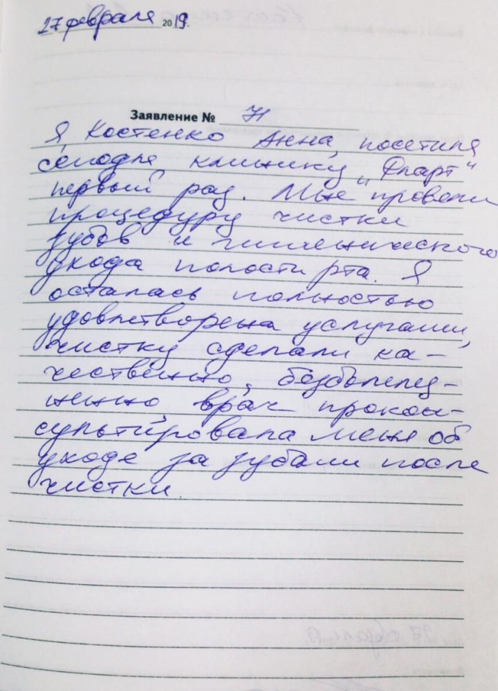 <em>Редактировать Отзыв</em> Анна. Стоматология Фларт