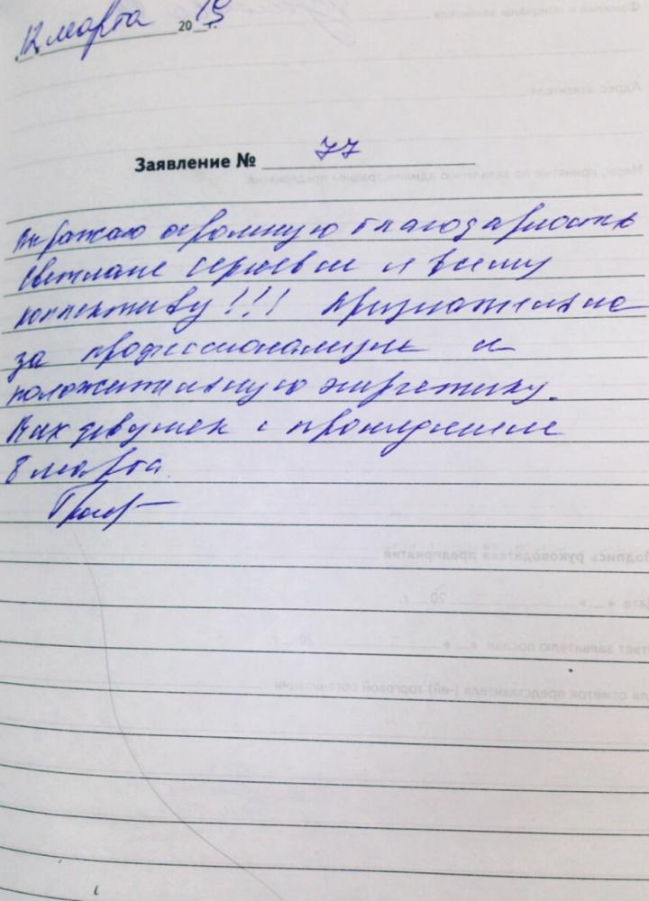 <em>Редактировать Отзыв</em> Ольга Александровна. Стоматология Фларт