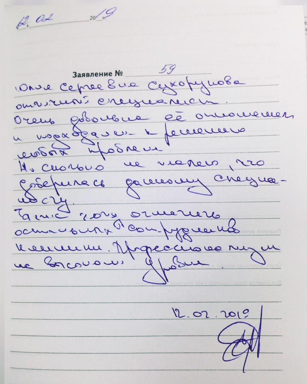 <em>Редактировать Отзыв</em> Екатерина Александрована. Стоматология Фларт