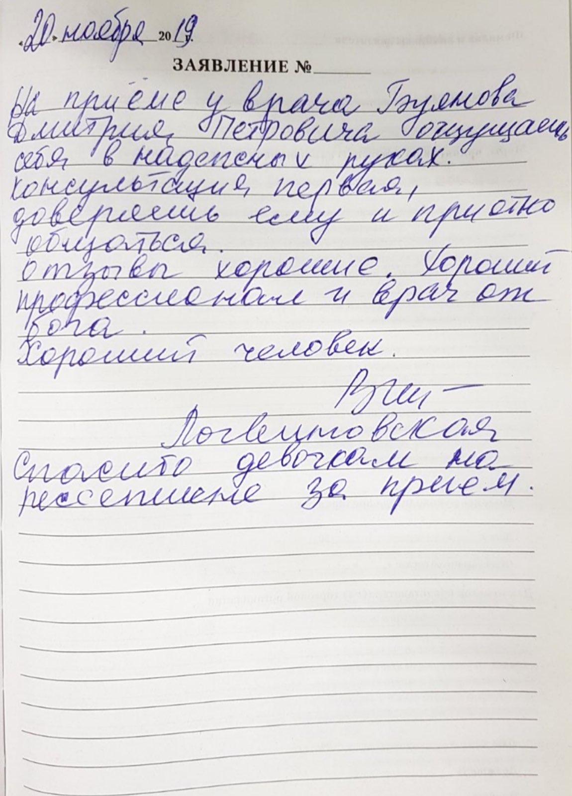 <em>Редактировать Отзыв</em> Валентина Анисимовна. Стоматология Фларт