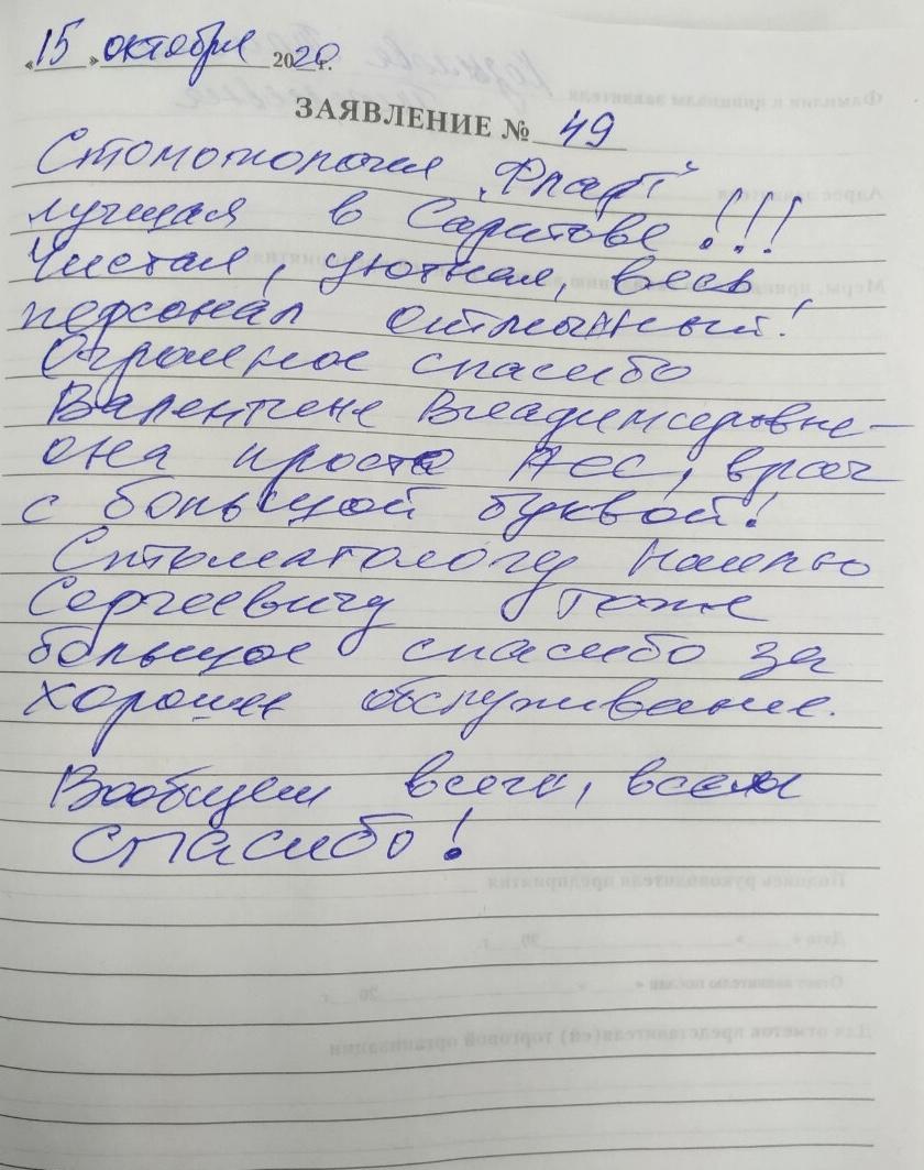 <em>Редактировать Отзыв</em> Таисия Григорьевна . Стоматология Фларт