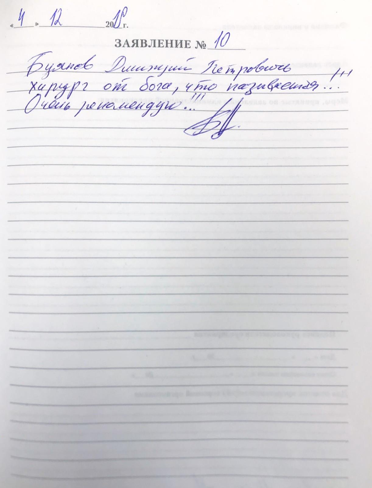<em>Редактировать Отзыв</em> Алексей Борисович. Стоматология Фларт