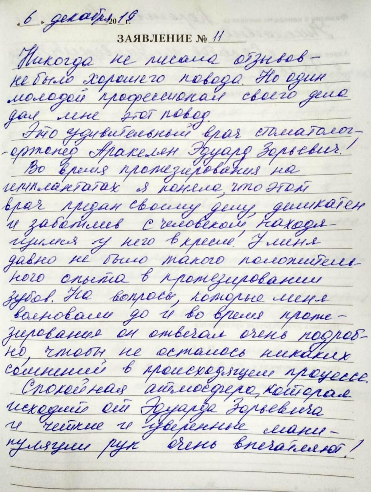<em>Редактировать Отзыв</em> Наталия Николаевна. Стоматология Фларт