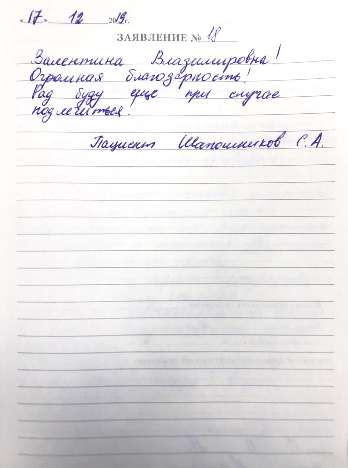 <em>Редактировать Отзыв</em> Сергей Анатольевич. Стоматология Фларт