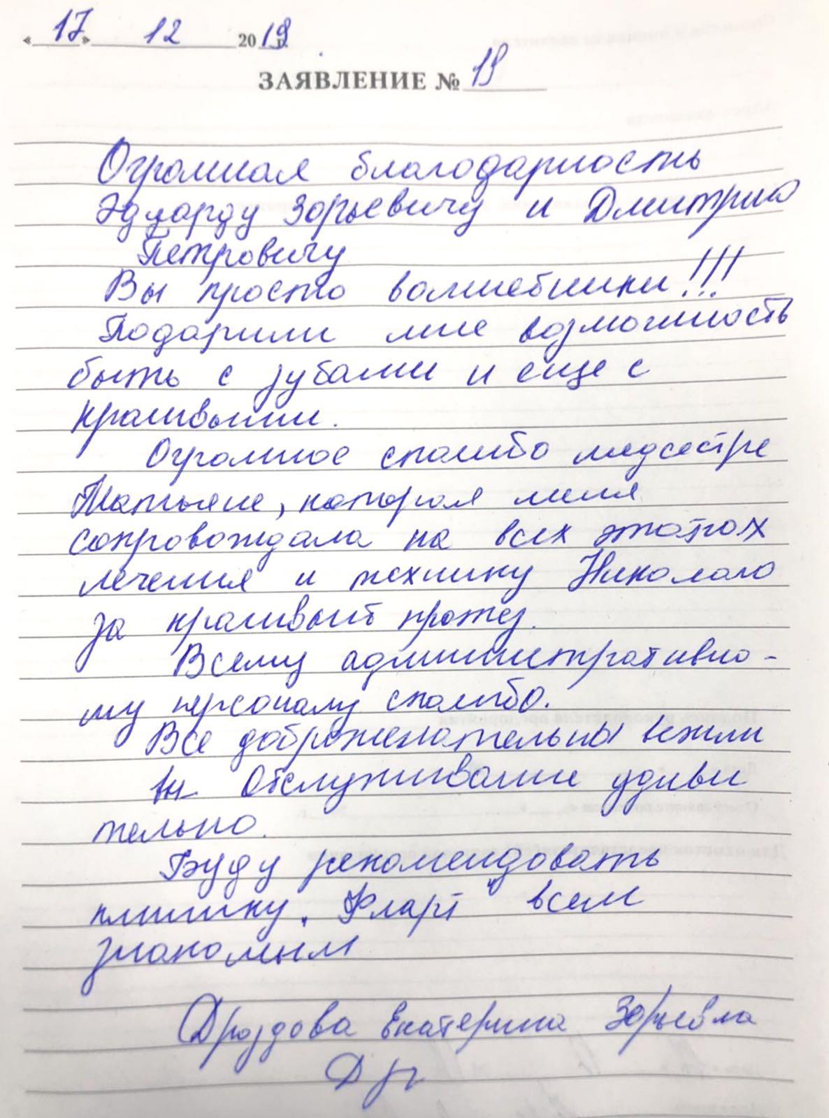 <em>Редактировать Отзыв</em> Екатерина Зорьевна. Стоматология Фларт