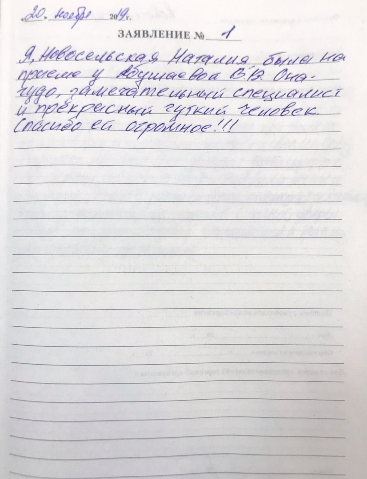 <em>Редактировать Отзыв</em> Наталия Анатольевна . Стоматология Фларт