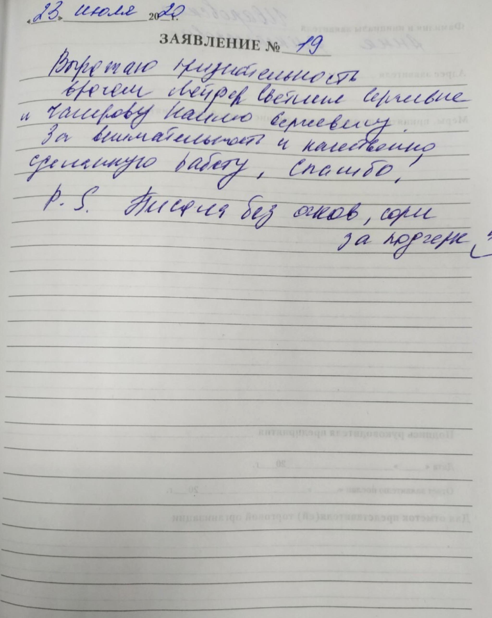 <em>Редактировать Отзыв</em> Анна Александровна. Стоматология Фларт