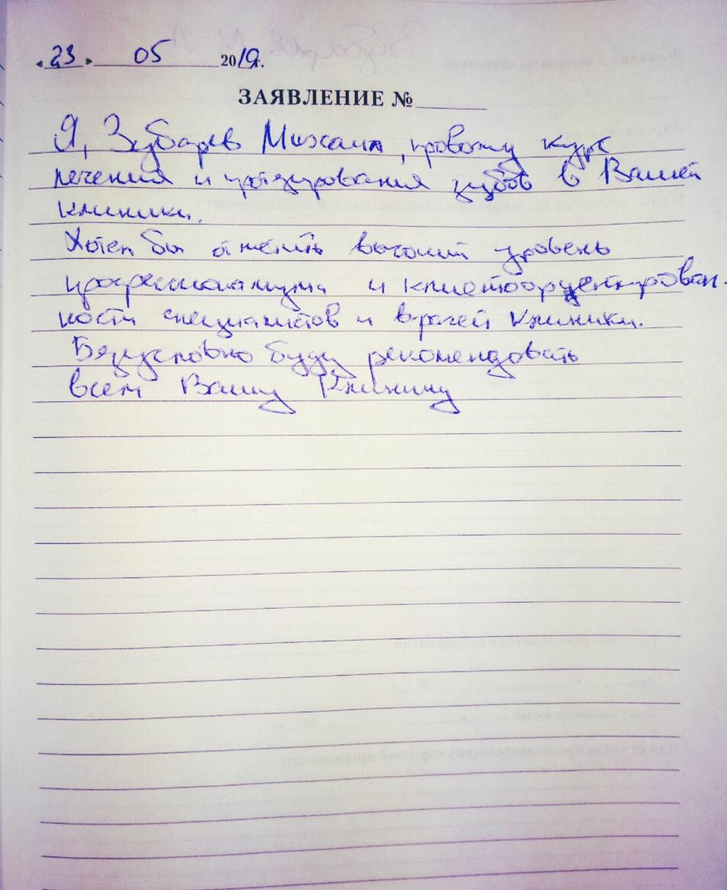 <em>Редактировать Отзыв</em> Михаил. Стоматология Фларт