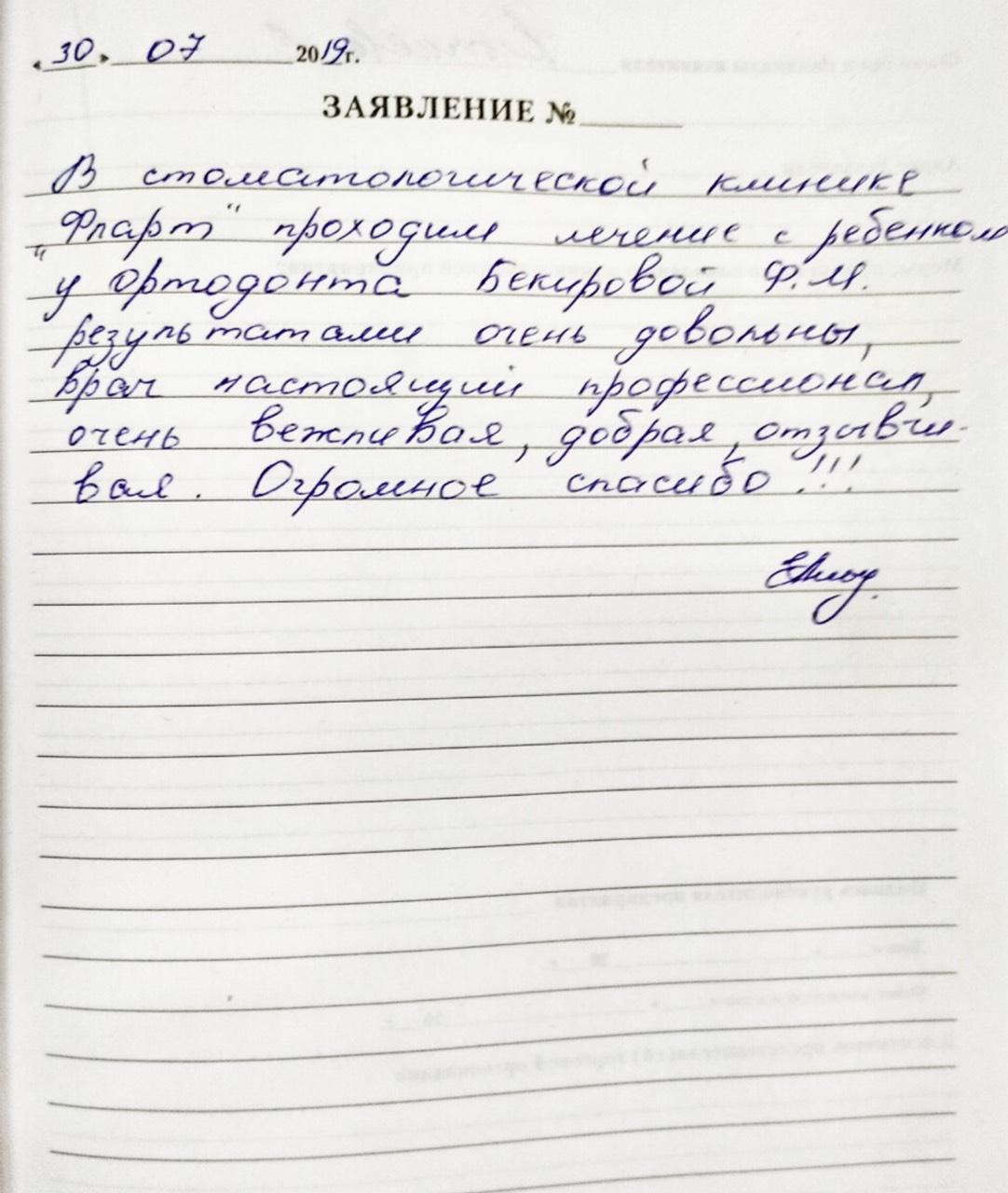 <em>Редактировать Отзыв</em> Екатерина Александровна. Стоматология Фларт