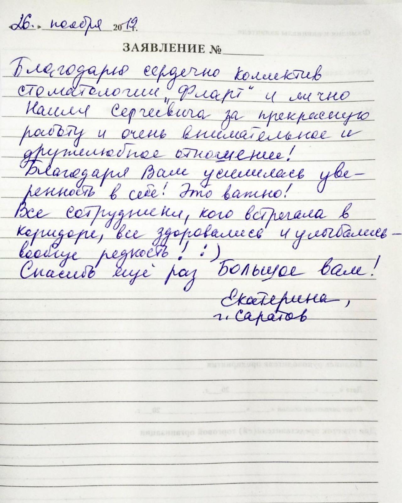 <em>Редактировать Отзыв</em> Екатерина Ивановна. Стоматология Фларт
