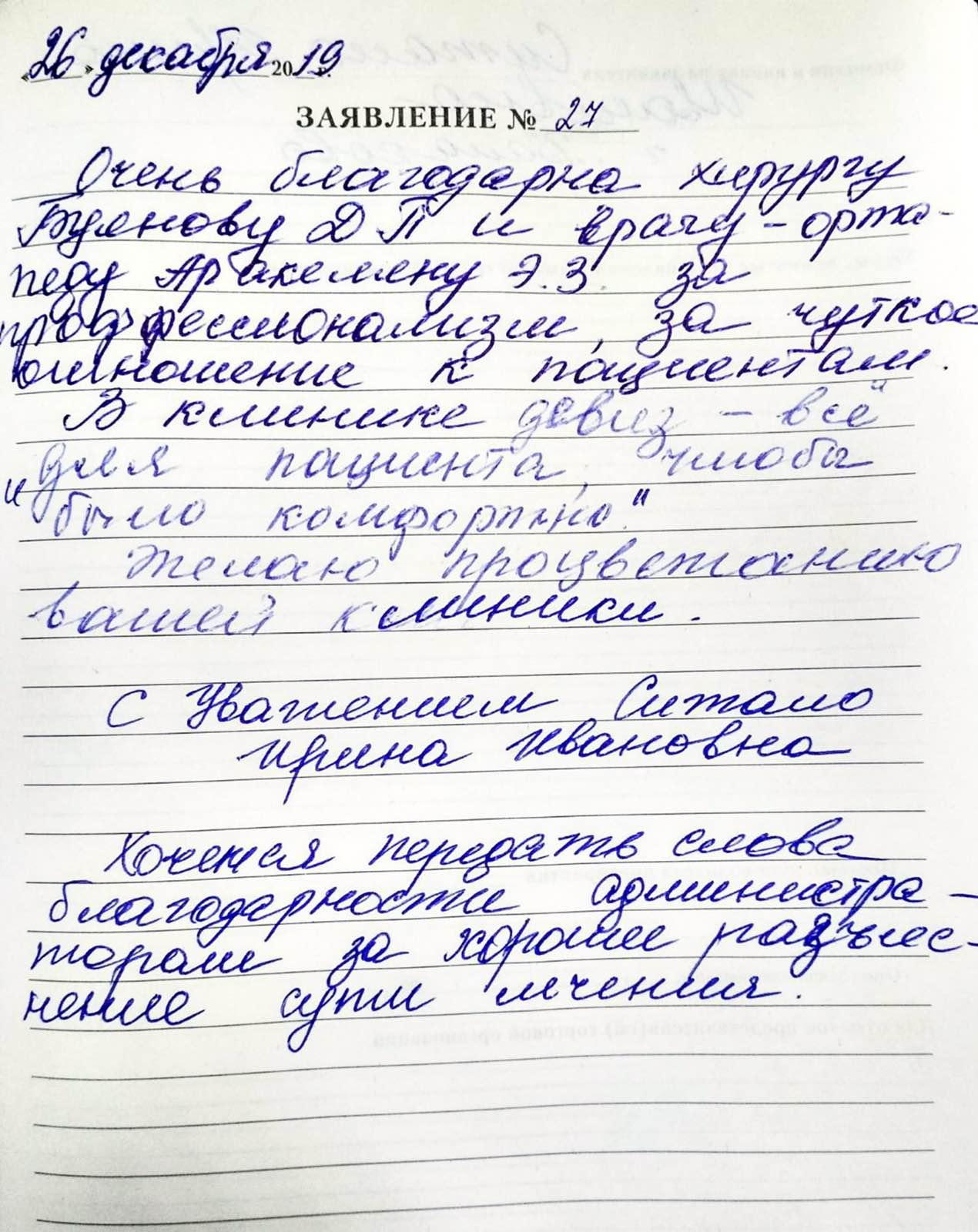 <em>Редактировать Отзыв</em> Ирина Ивановна. Стоматология Фларт