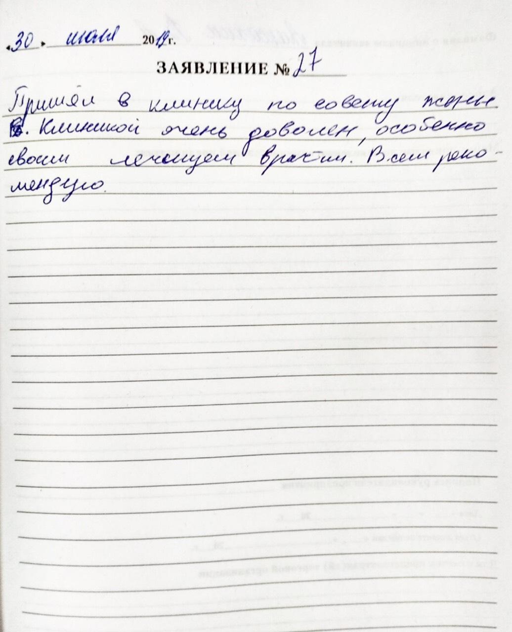 <em>Редактировать Отзыв</em> Владимир Андреевич. Стоматология Фларт