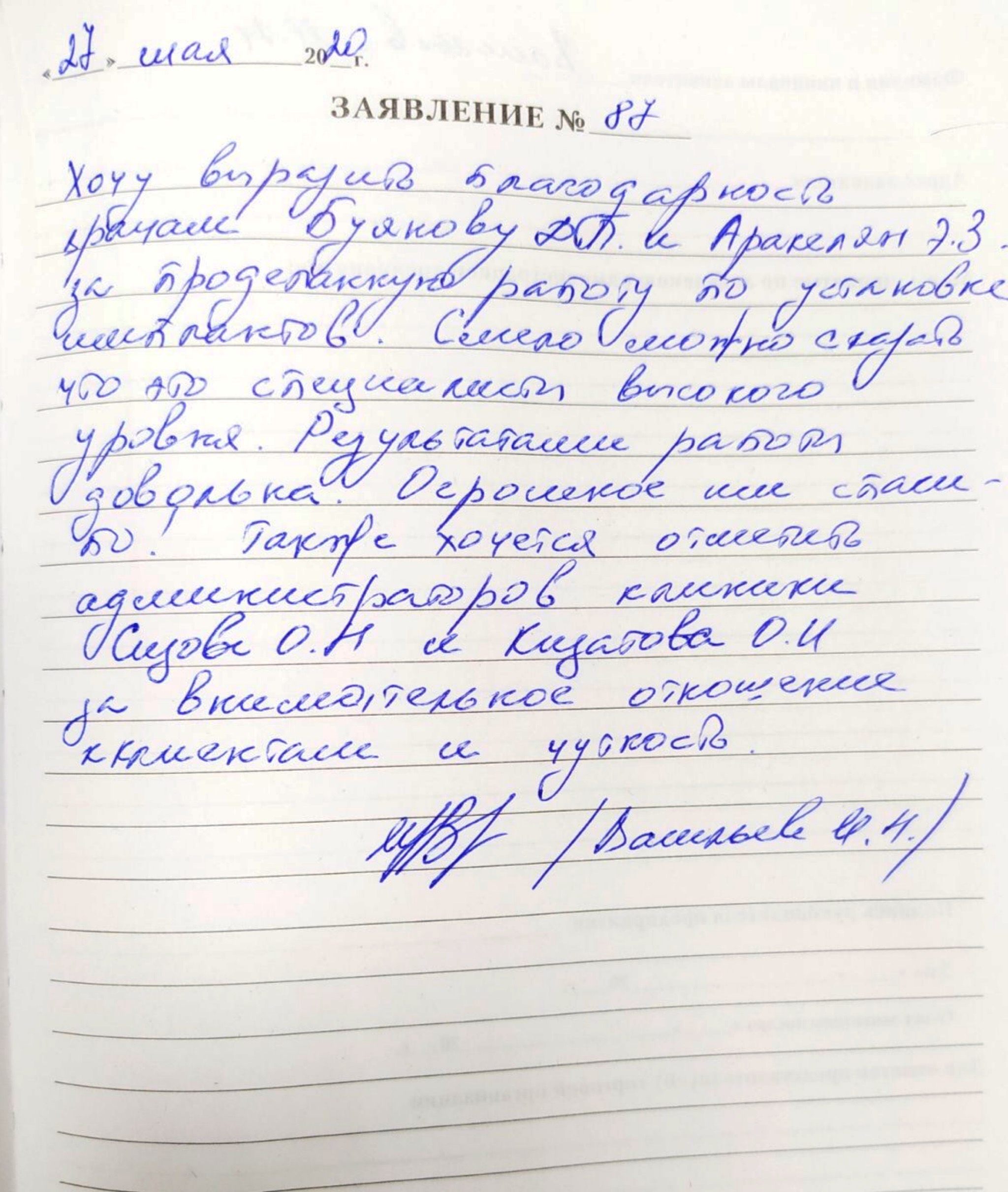 <em>Редактировать Отзыв</em> Ирина Николаевна . Стоматология Фларт