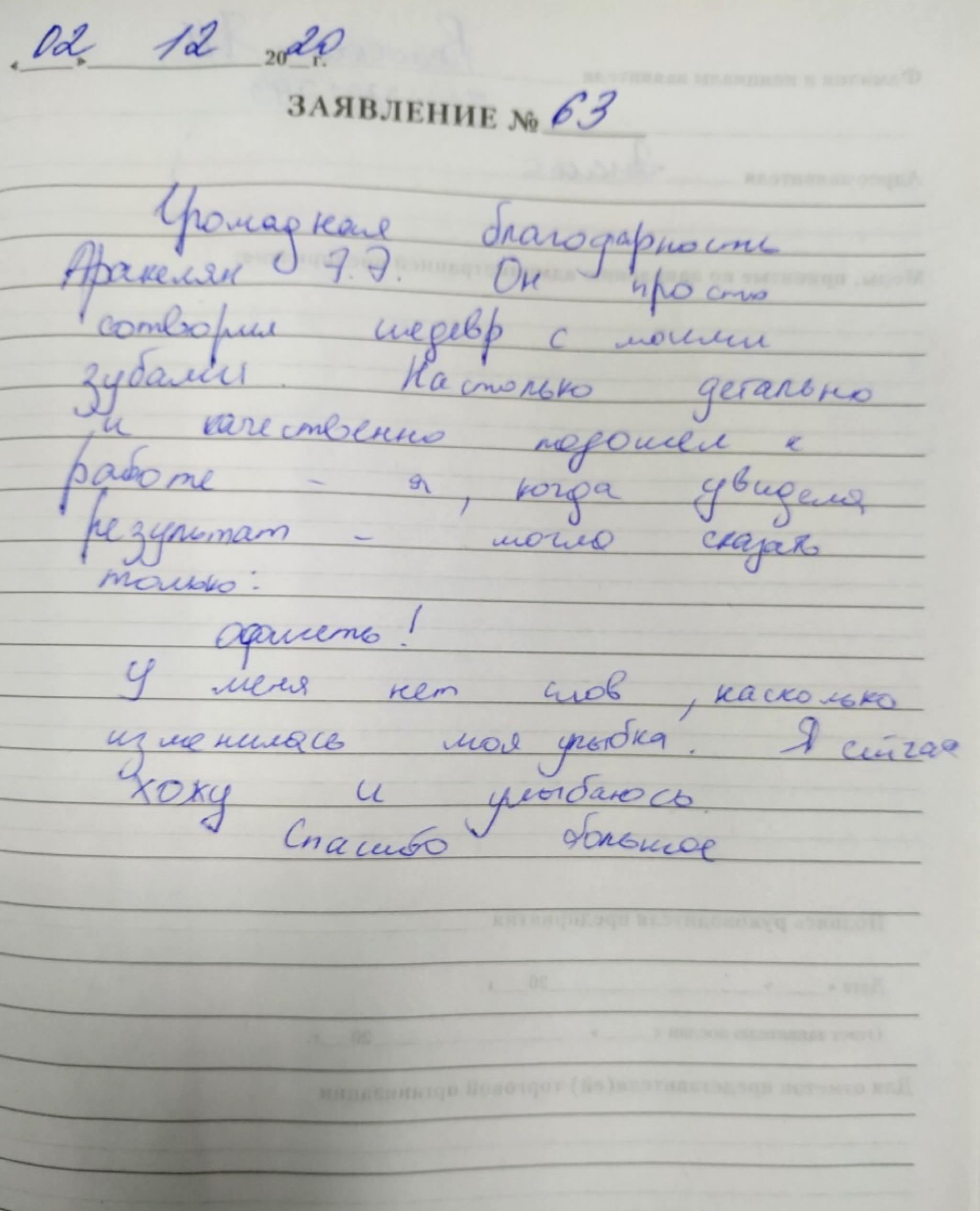 <em>Редактировать Отзыв</em> Яна Николаевна . Стоматология Фларт