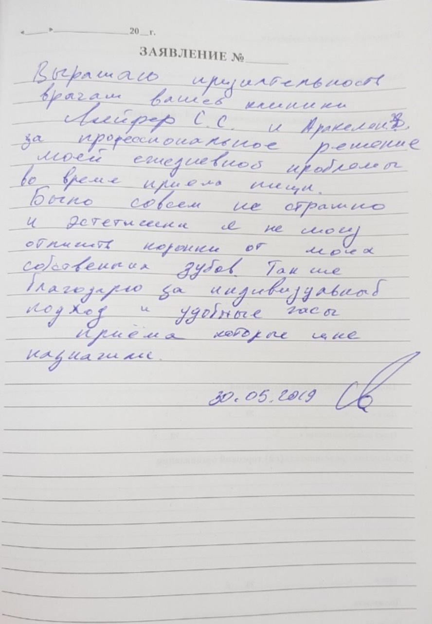 <em>Редактировать Отзыв</em> Павел. Стоматология Фларт