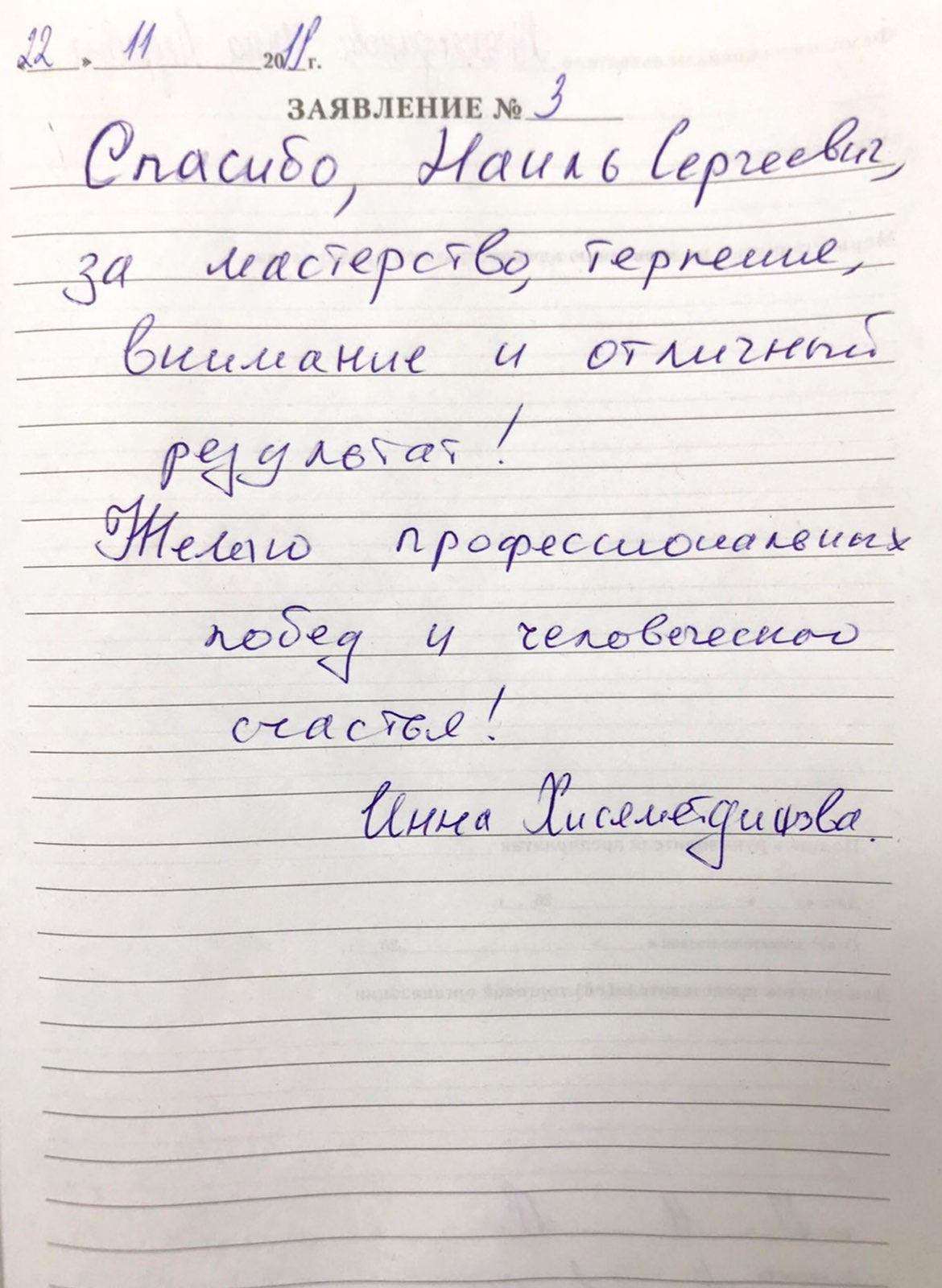 <em>Редактировать Отзыв</em> Инна Андреевна. Стоматология Фларт