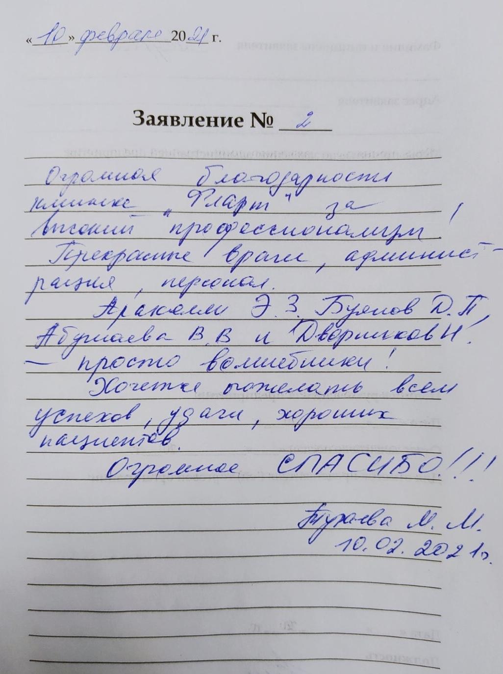 <em>Редактировать Отзыв</em> Мария. Стоматология Фларт