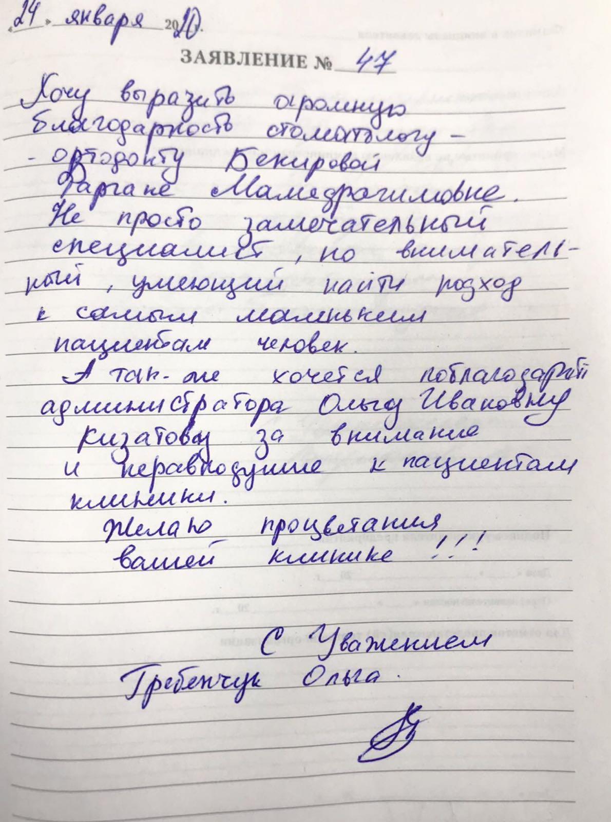<em>Редактировать Отзыв</em> Ольга Владимировна. Стоматология Фларт