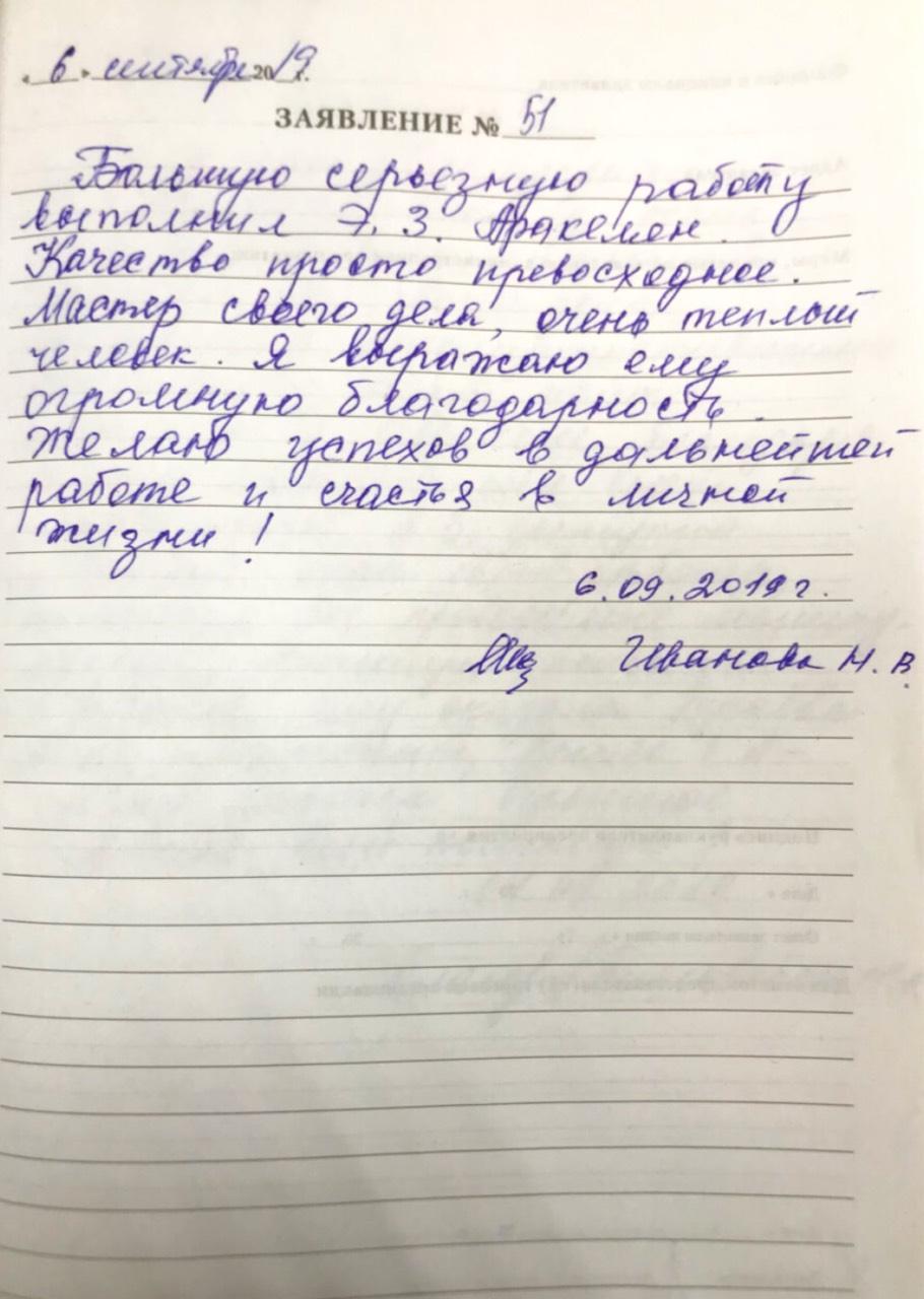 <em>Редактировать Отзыв</em> Нина Васильевна. Стоматология Фларт