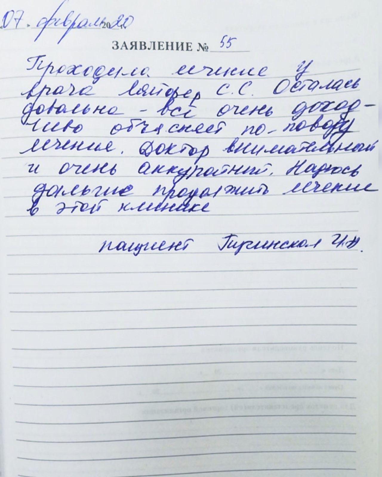 <em>Редактировать Отзыв</em> Инна Алексеевна. Стоматология Фларт