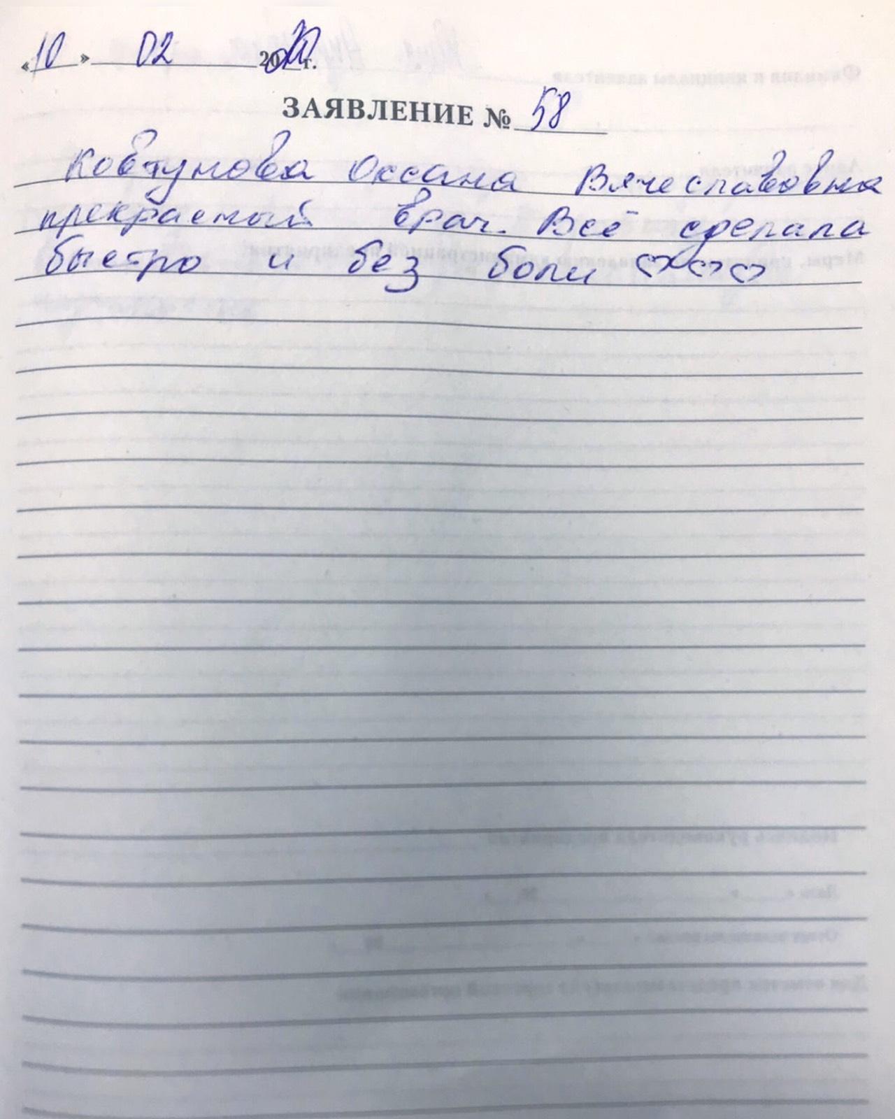 <em>Редактировать Отзыв</em> Юлия Андреевна. Стоматология Фларт