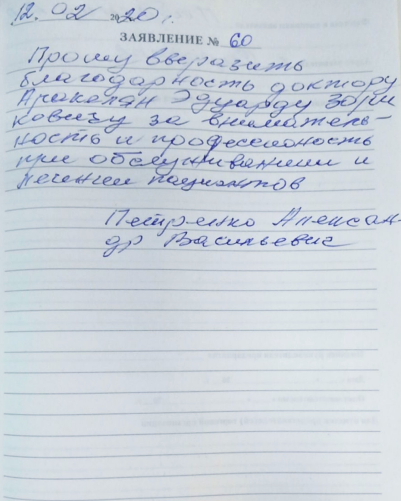 <em>Редактировать Отзыв</em> Александр Васильевич. Стоматология Фларт