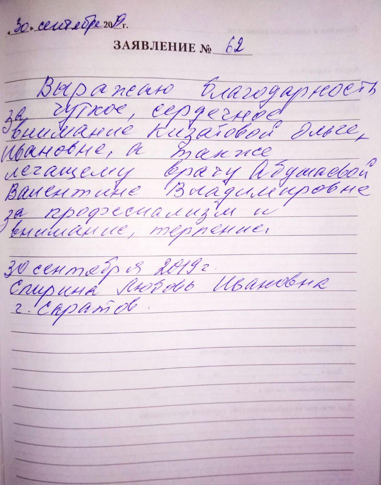 <em>Редактировать Отзыв</em> Любовь Ивановна. Стоматология Фларт