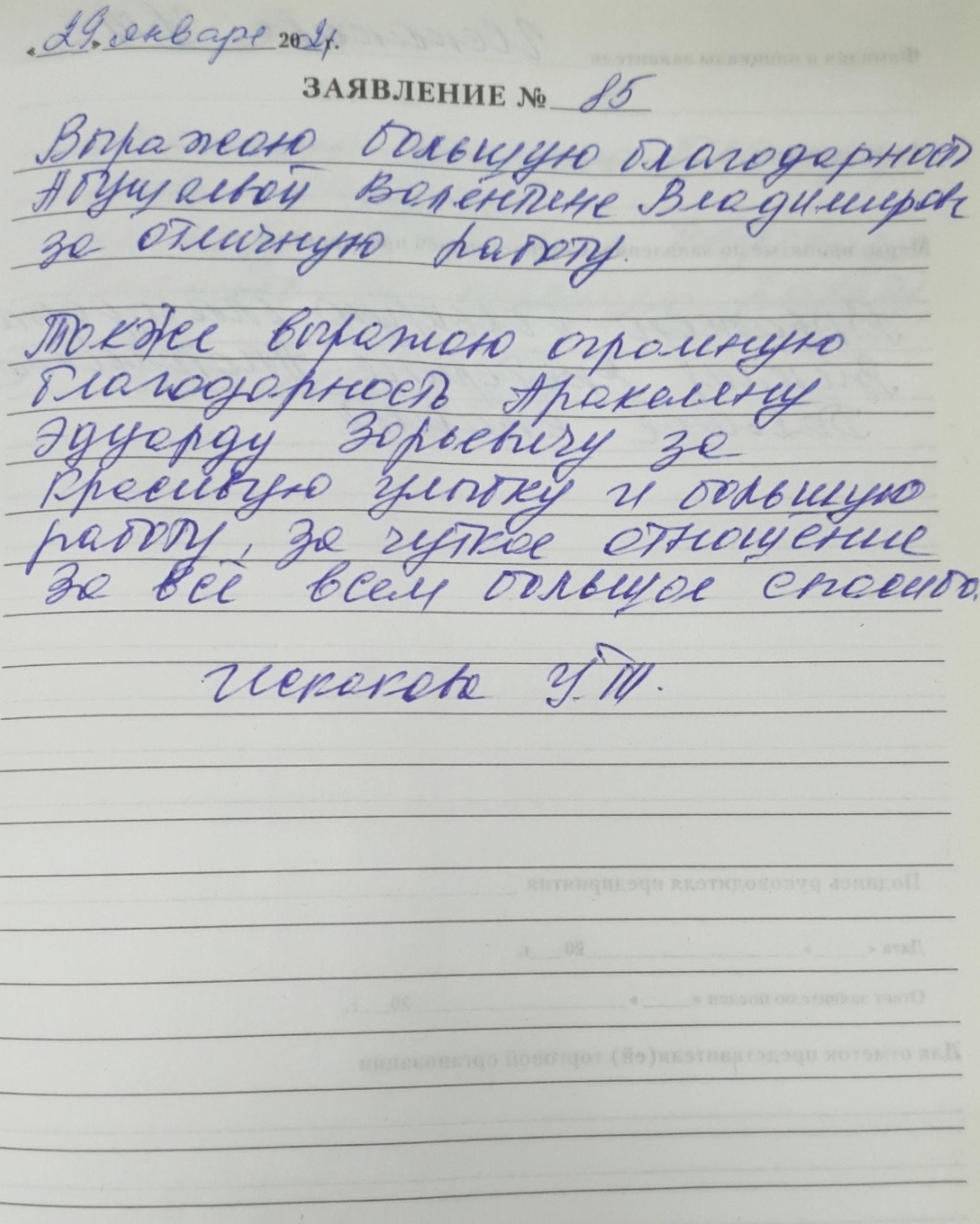 <em>Редактировать Отзыв</em> Улдай Темирбулатовна. Стоматология Фларт