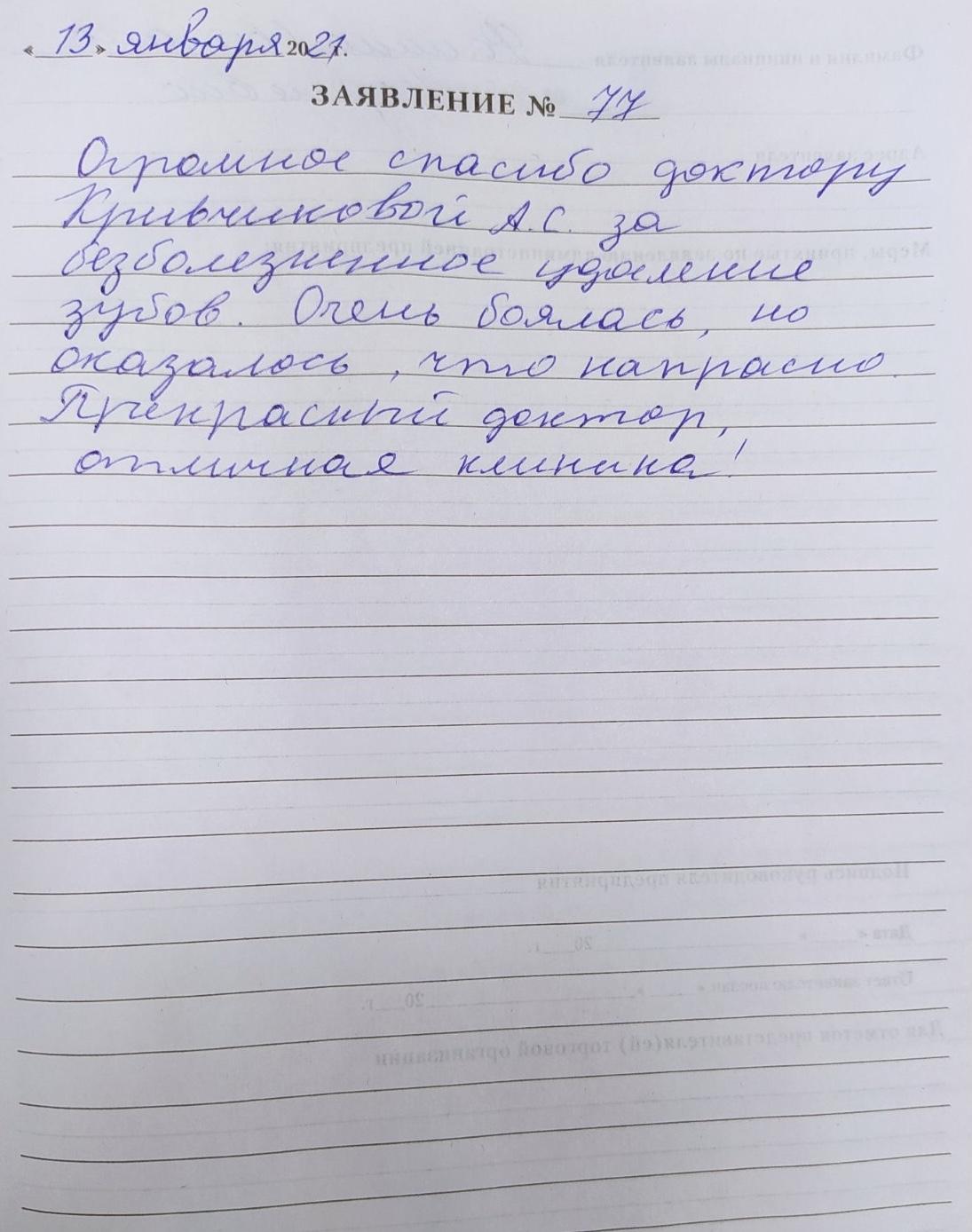 <em>Редактировать Отзыв</em> Светлана Георгиевна. Стоматология Фларт