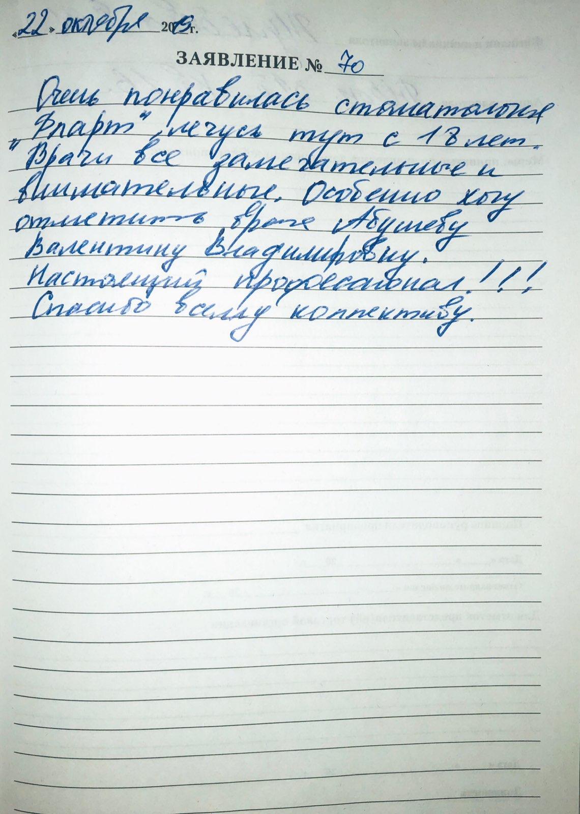 <em>Редактировать Отзыв</em> Елена Игоревна. Стоматология Фларт