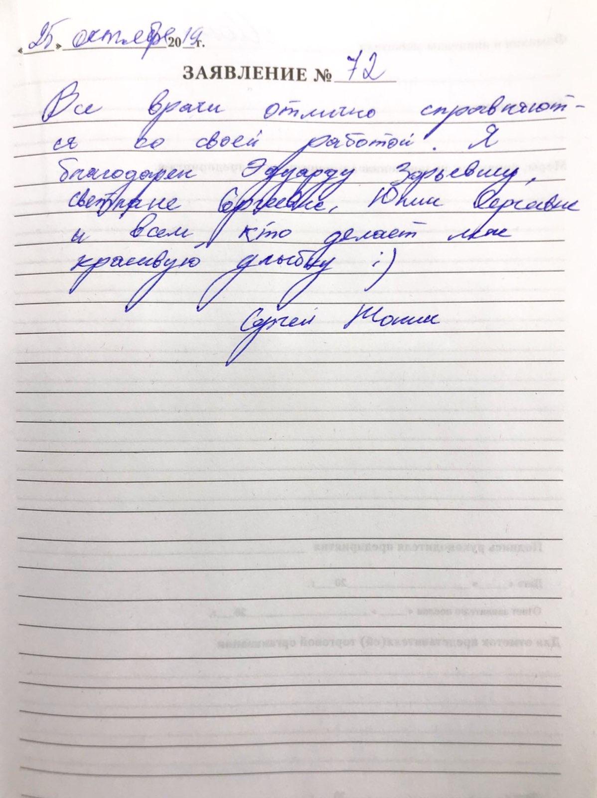 <em>Редактировать Отзыв</em> Сергей Михайлович. Стоматология Фларт