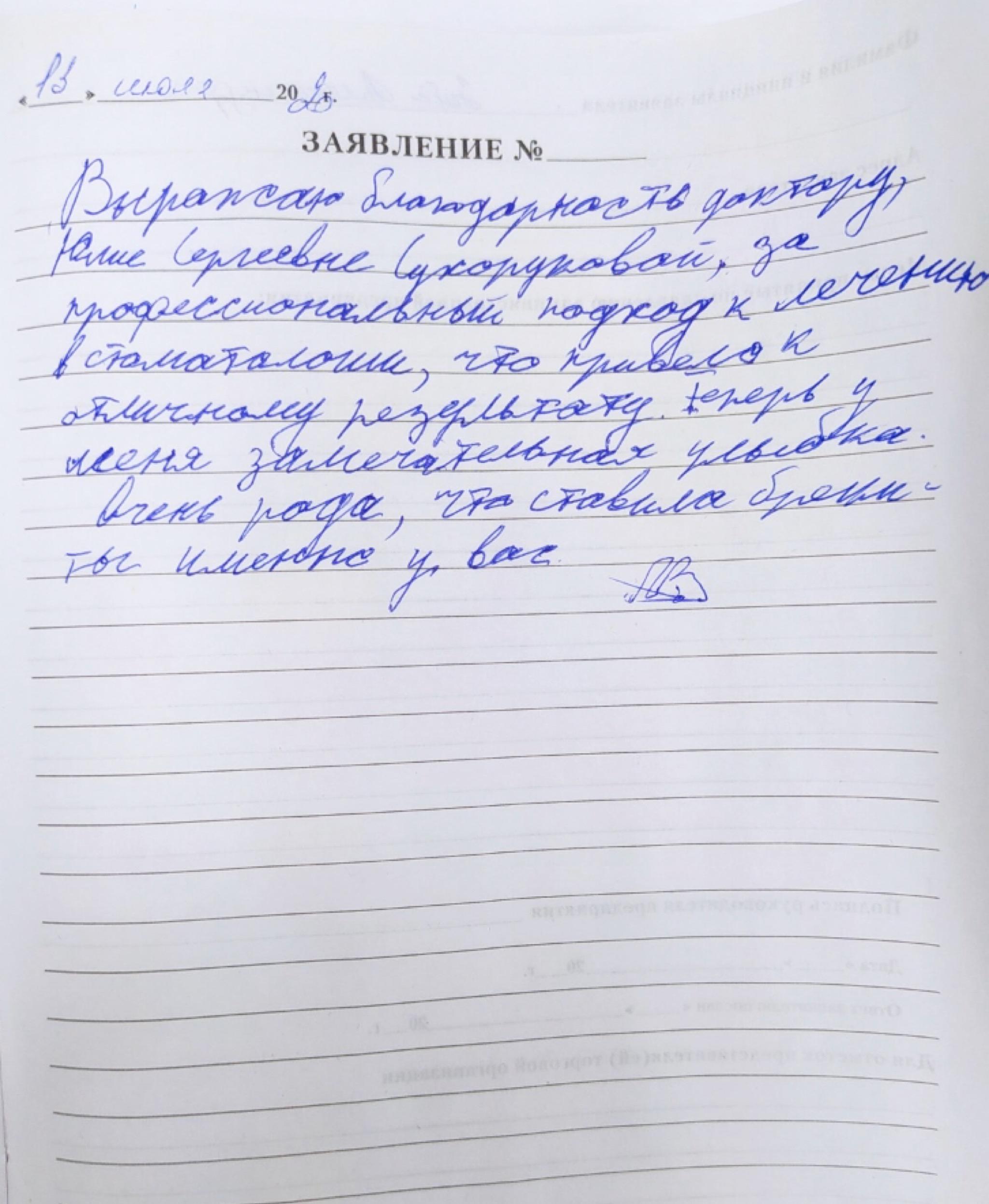 <em>Редактировать Отзыв</em> Александра. Стоматология Фларт