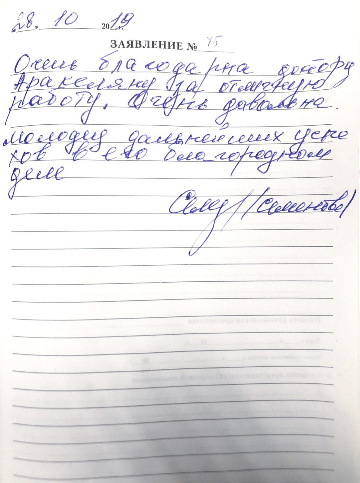 <em>Редактировать Отзыв</em> Зоя Васильевна. Стоматология Фларт