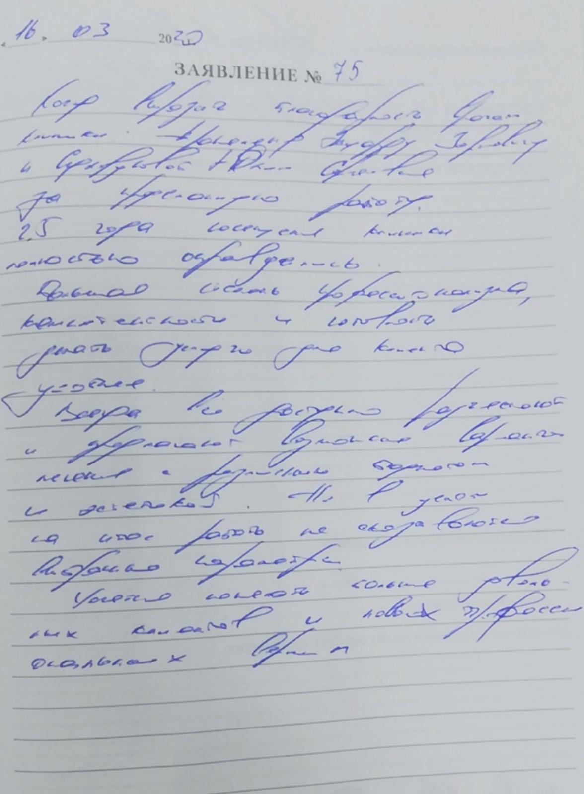 <em>Редактировать Отзыв</em> Артемий Александрович. Стоматология Фларт