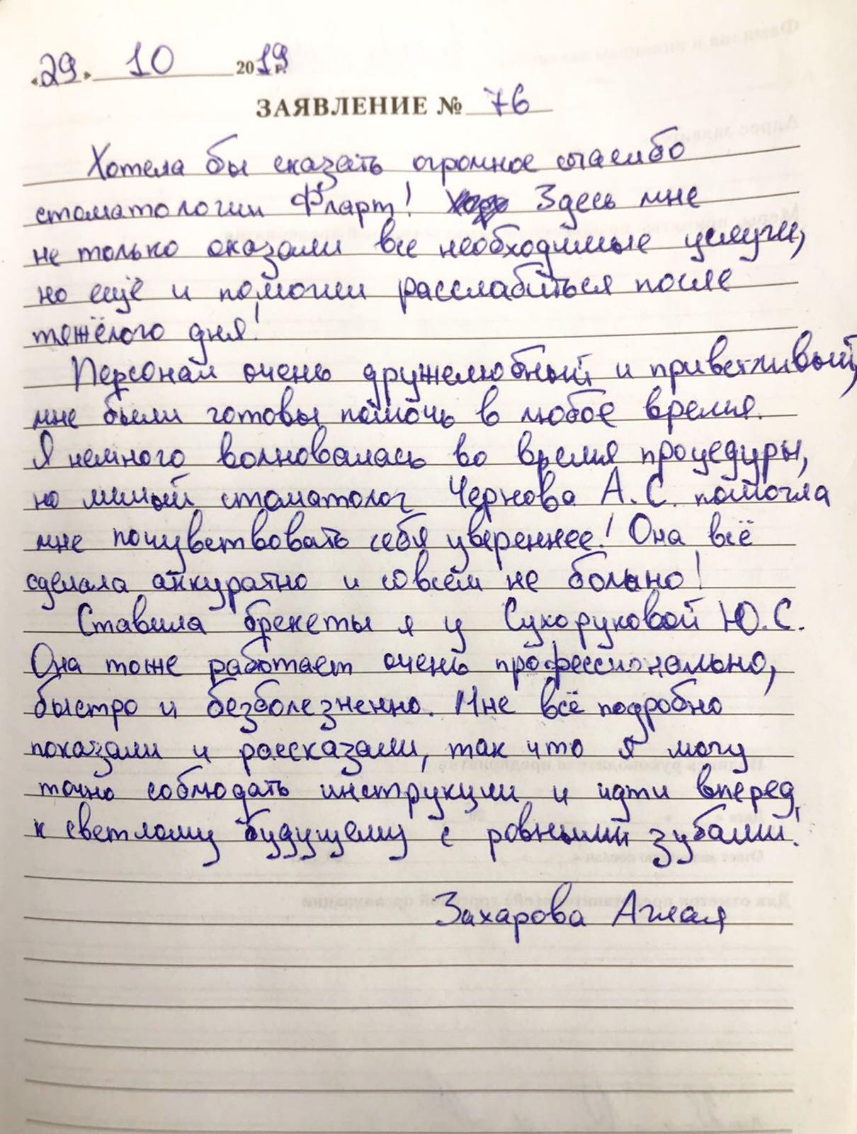 <em>Редактировать Отзыв</em> Аглая Евгеньевна. Стоматология Фларт
