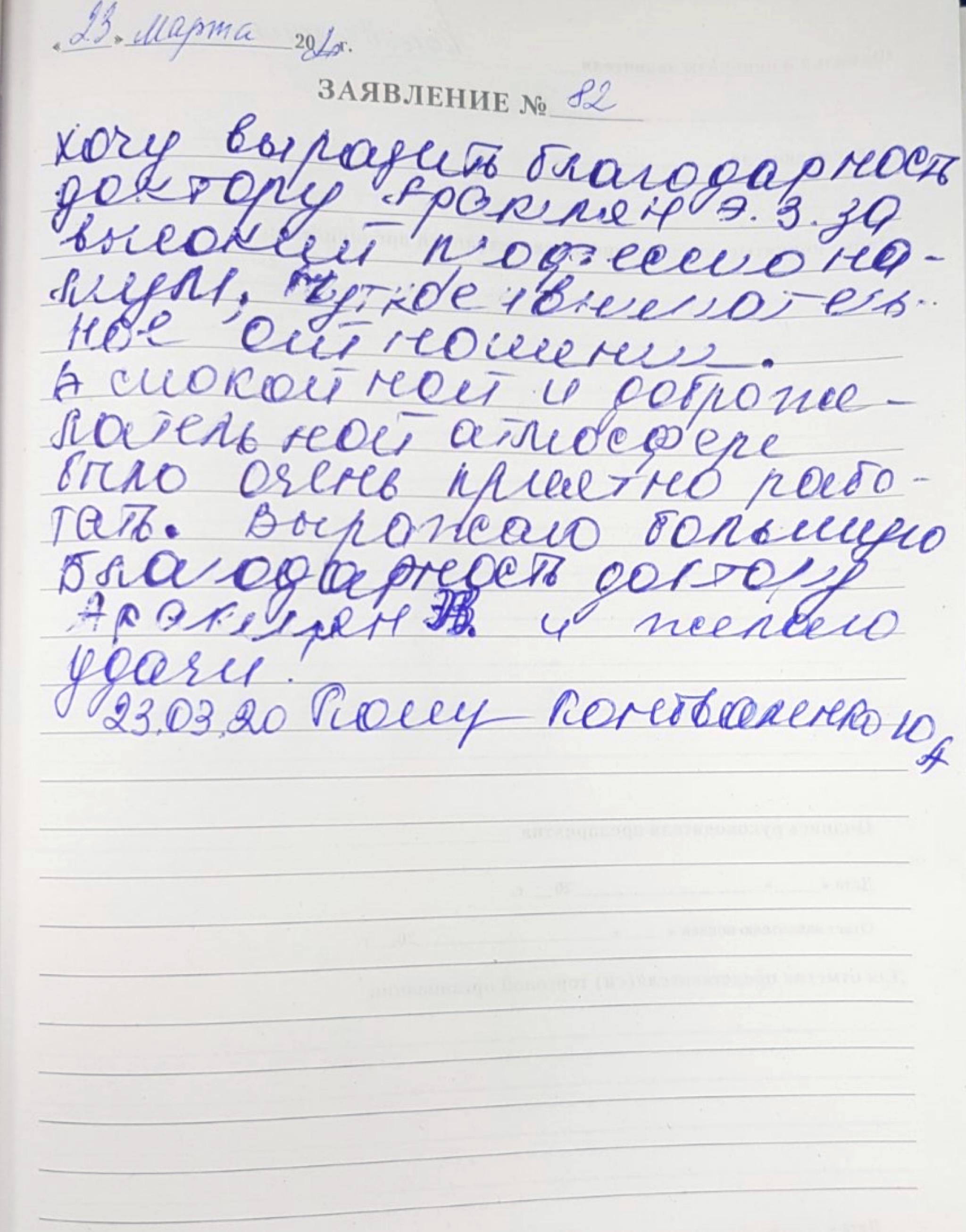 <em>Редактировать Отзыв</em> Юрий Алексеевич. Стоматология Фларт
